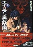 エイリアン黒死帝国〈上〉 (ソノラマ文庫)