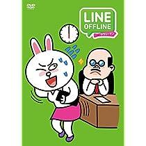 LINE OFFLINE サラリーマン <ラストサラリーマン> [DVD]