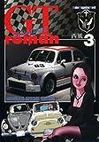 GT roman STRADALE 3 (Motor Magazine Mook)