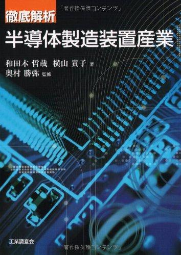 徹底解析 半導体製造装置産業の詳細を見る