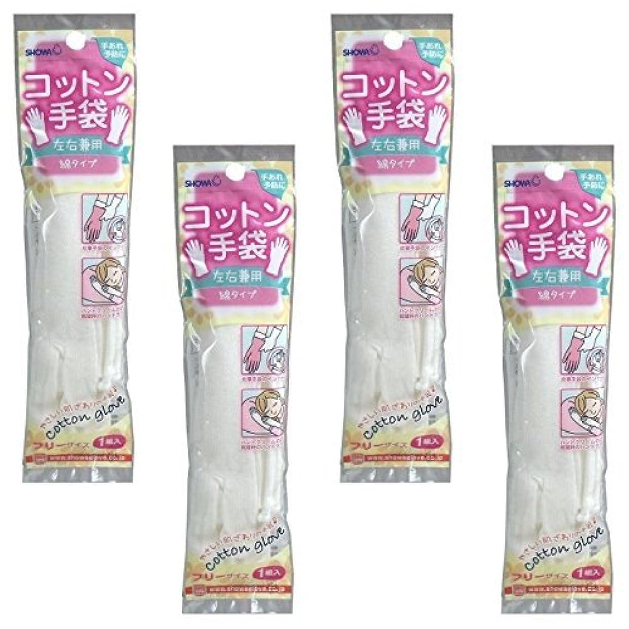 蘇生する飢え代わりに【まとめ買い】ショーワ コットン手袋 綿タイプ ホワイト フリーサイズ 1組入【×4個】
