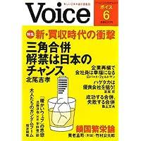 Voice (ボイス) 2007年 06月号 [雑誌]