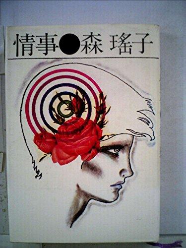 情事 (1978年)の詳細を見る