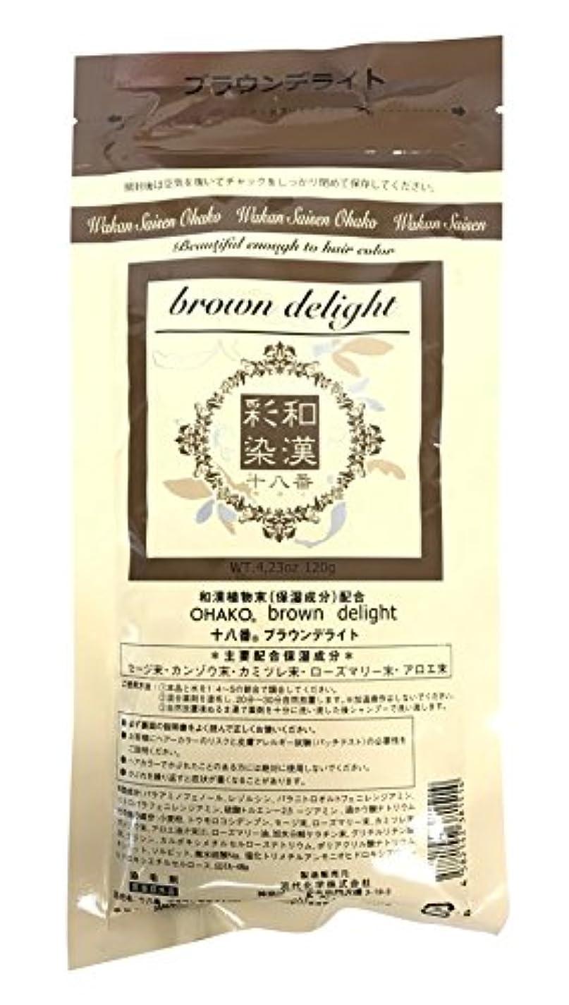 肉のペルメル財団グランデックス 和漢彩染 十八番 120g ブラウンデライト