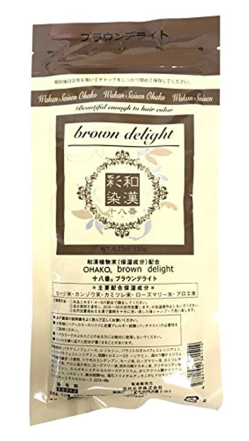 先史時代の事前に才能グランデックス 和漢彩染 十八番 120g ブラウンデライト