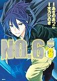 NO.6〔ナンバーシックス〕(8)特装版 (プレミアムKC ARIA)