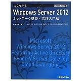 TECHNICAL MASTERよくわかるWindowsServer2012ネットワーク構築・管理入門編