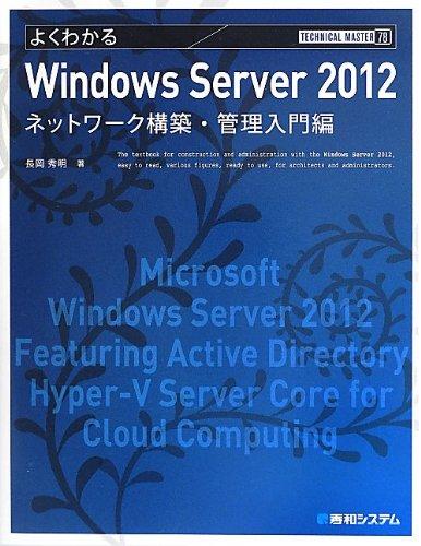 TECHNICAL MASTERよくわかるWindowsServer2012ネットワーク構築・管理入門編の詳細を見る