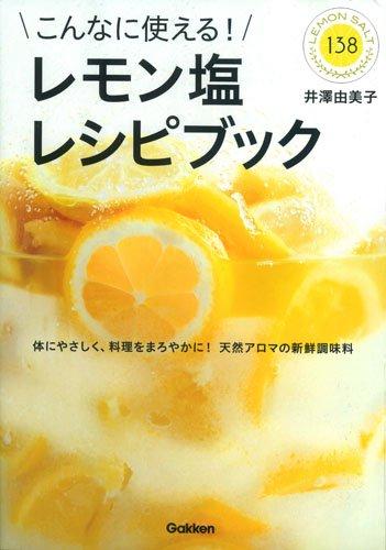 こんなに使える!レモン塩レシピブックの詳細を見る