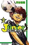 ジュニオール コミック 1-3巻セット