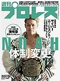 週刊プロレス 2020年 02/12号 No.2051 [雑誌]