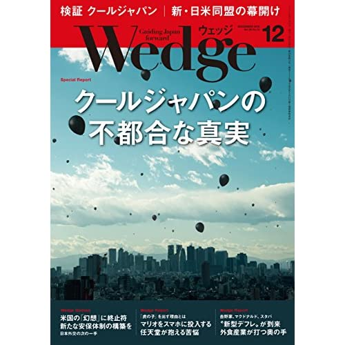 Wedge (ウェッジ) 2016年 12月号 [雑誌]