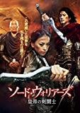 ソード・ウォリアーズ 皇帝の剣闘士[DVD]