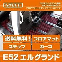 YMT E52エルグランド(7人/後期/MFC無)フロア+ラゲッジ+ステップマット ループチェック白黒 -