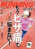 ニューバランス ウォーキング Running Style (ランニング・スタイル) 2017年 11月号 [雑誌]