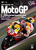 2013MotoGP Round 1 カタールGP [DVD]