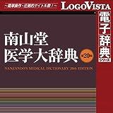 南山堂医学大辞典 第20版 for Mac [ダウンロード]