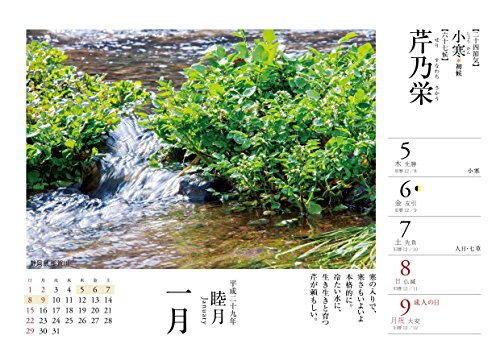 カレンダー2017 七十二候めくり 日本の歳時記 (ヤマケイカレンダー2017)