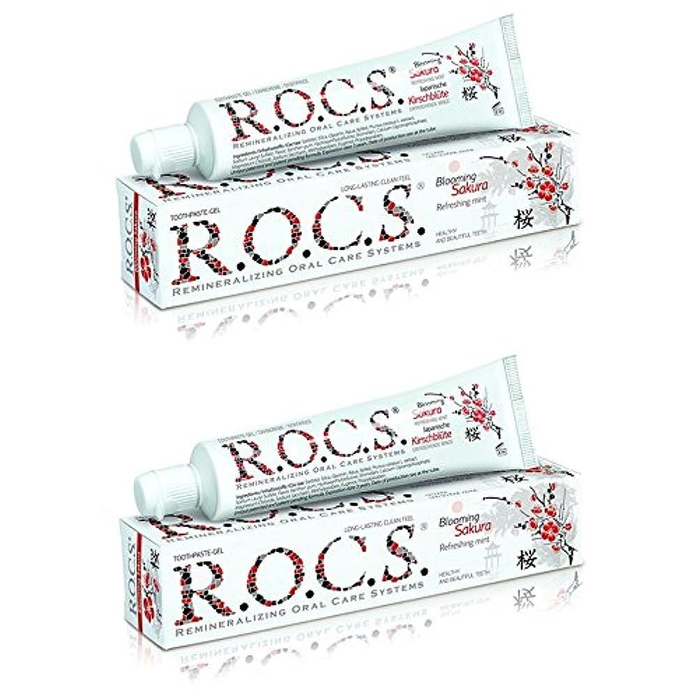 クロニクル資本トマトR.O.C.S. ロックス 歯磨き粉 ブルーミング サクラ BS (2箱セット)