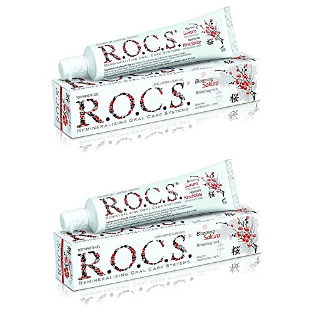 センターする必要がある逆さまにR.O.C.S. ロックス 歯磨き粉 ブルーミング サクラ BS (2箱セット)