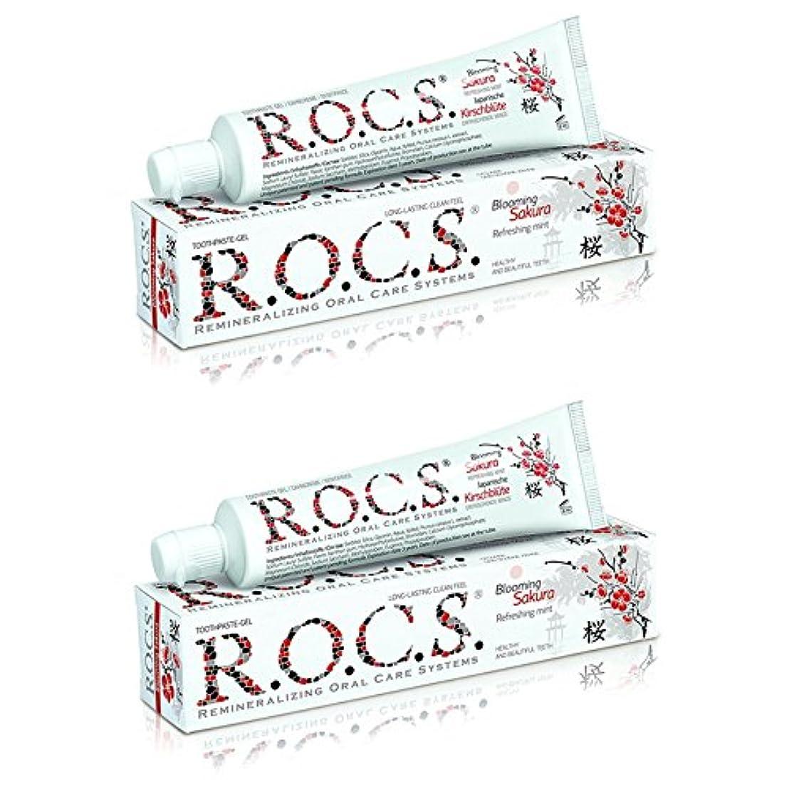 テンポガイドライン保険をかけるR.O.C.S. ロックス 歯磨き粉 ブルーミング サクラ BS (2箱セット)