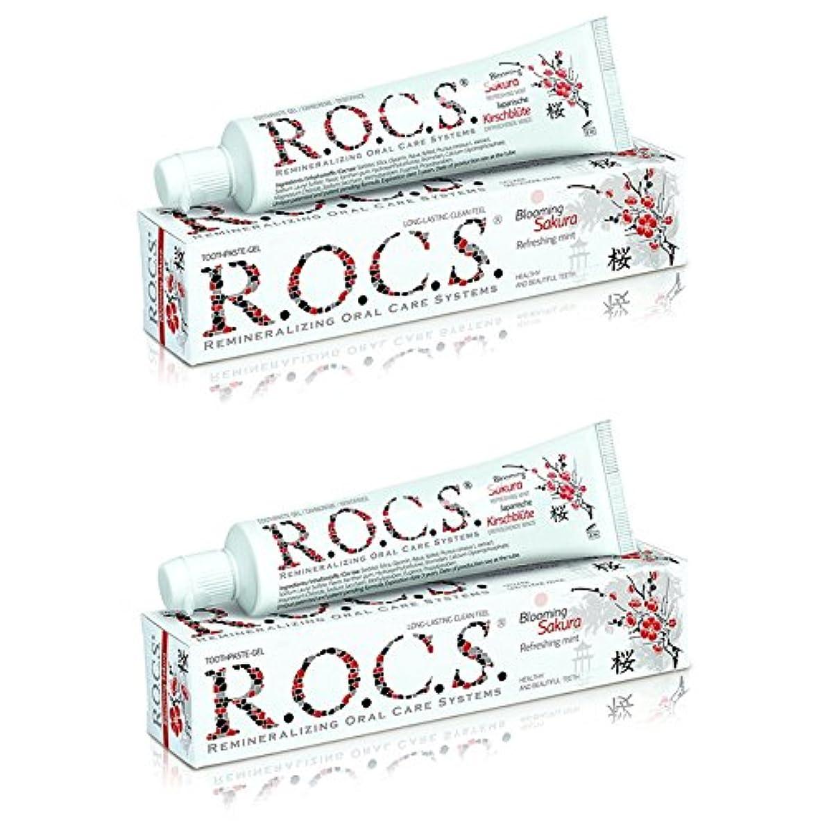 文言ケージ恥ずかしいR.O.C.S. ロックス 歯磨き粉 ブルーミング サクラ BS (2箱セット)