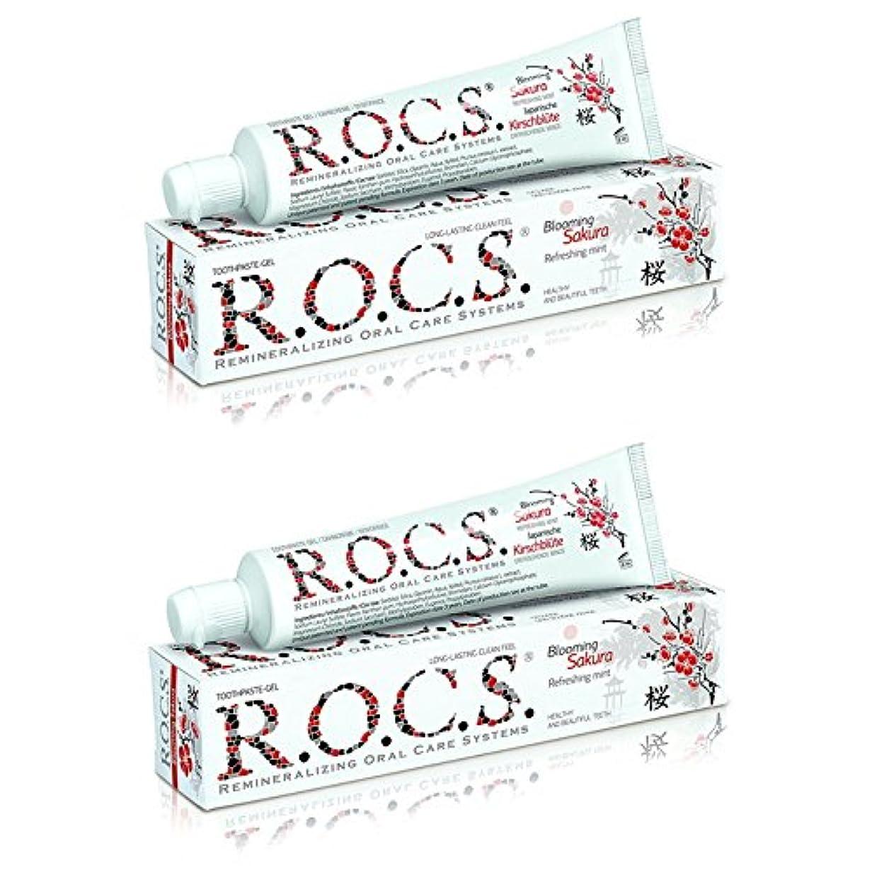 年金受給者補助リビングルームR.O.C.S. ロックス 歯磨き粉 ブルーミング サクラ BS (2箱セット)