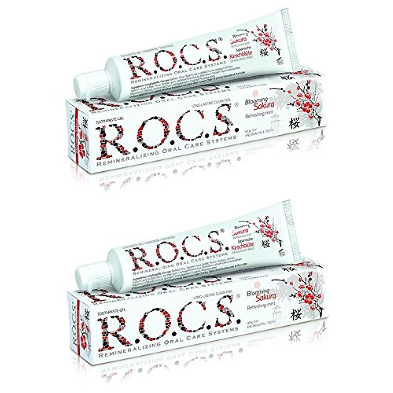 シニス小切手クアッガR.O.C.S. ロックス 歯磨き粉 ブルーミング サクラ BS (2箱セット)