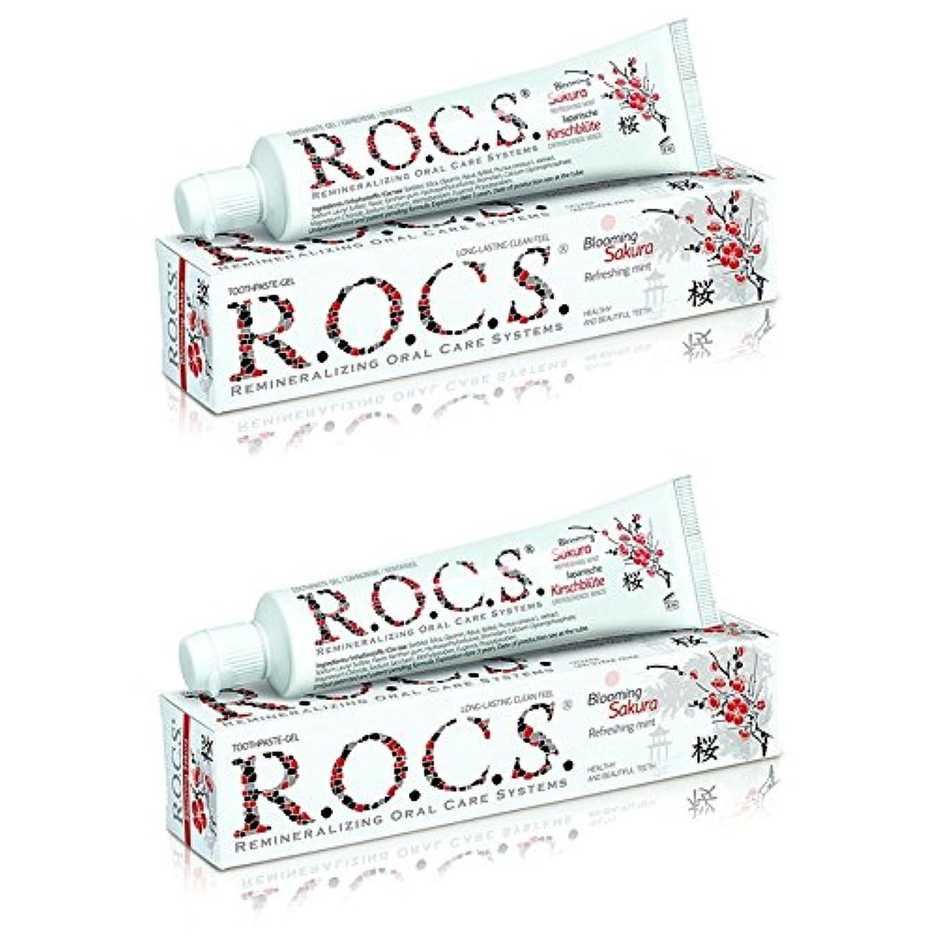 真剣に別にあいまいさR.O.C.S. ロックス 歯磨き粉 ブルーミング サクラ BS (2箱セット)