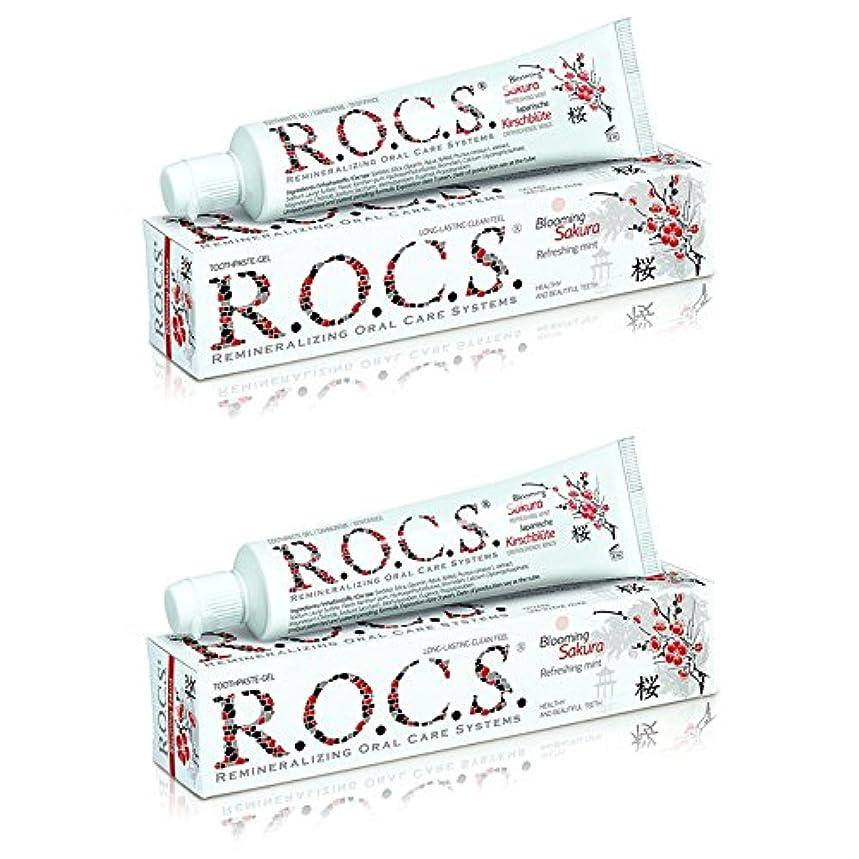 ランチョンケープ統治するR.O.C.S. ロックス 歯磨き粉 ブルーミング サクラ BS (2箱セット)