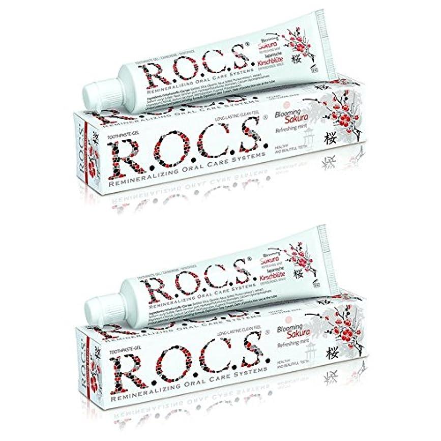 ダブルマットレス写真撮影R.O.C.S. ロックス 歯磨き粉 ブルーミング サクラ BS (2箱セット)