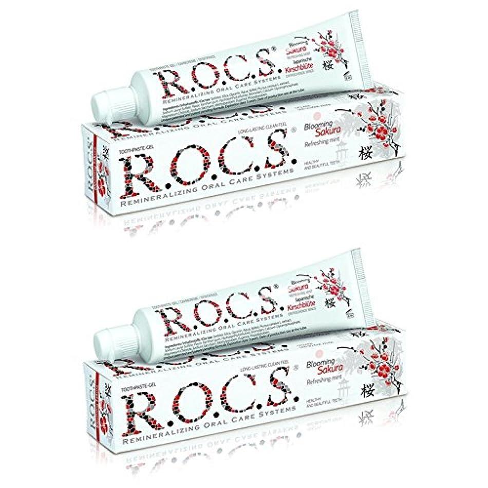 コイングリップ始めるR.O.C.S. ロックス 歯磨き粉 ブルーミング サクラ BS (2箱セット)