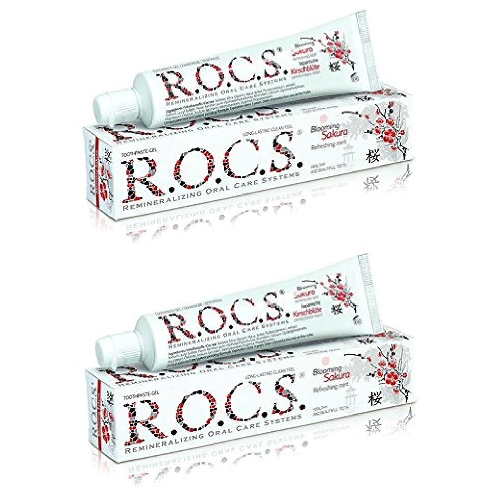 限界より良い肥料R.O.C.S. ロックス 歯磨き粉 ブルーミング サクラ BS (2箱セット)
