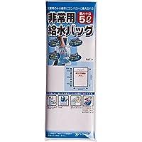 防災用品 防災グッズ 非常用給水バッグ5L用/1P