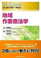 地域作業療法学 (作業療法学 ゴールド・マスター・テキスト)