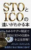 STOとICOの違いがわかる本: メリット・デメリットを徹底的に学んで投資に活かす