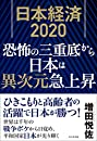 日本経済2020 恐怖の三重底から日本は異次元急上昇