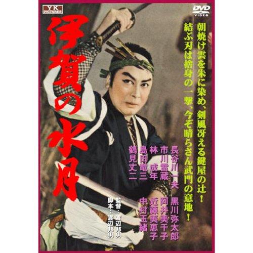 伊賀の水月 FYK-196 DVD