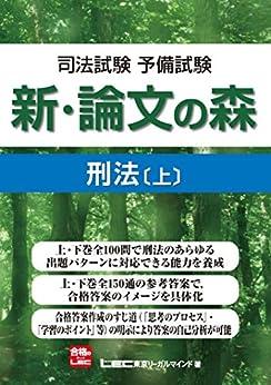 [東京リーガルマインド LEC総合研究所]の司法試験予備試験 新・論文の森 刑法[上]