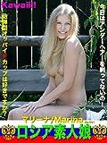 ロシア素人娘 マリーナ18歳/Marina vol.001 今日はアンダーヘアーを剃ってこなかったから恥ずかしいの!(KAWAII!!)