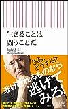 「生きることは闘うことだ (朝日新書)」販売ページヘ