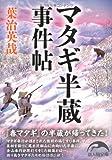 マタギ半蔵事件帖 (新人物往来社文庫)