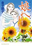 """金子節子""""家族""""傑作選 娘へ~アラ還 愛子ときどき母~ (A.L.C. SELECTION)"""