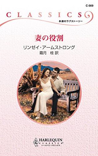 Amazon.co.jp: 妻の役割 ハーレ...