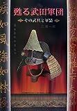 甦る武田軍団―その武具と軍装