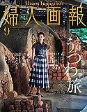 婦人画報 2019年9月号 (2019-08-01) [雑誌]