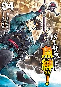 バーサス魚紳さん!(4) (イブニングコミックス)