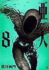 亜人(8) (アフタヌーンKC)