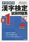 本試験型漢字検定準1級試験問題集〈'17年版〉