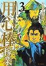 用心棒稼業 3 (SPコミックス)